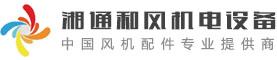 湖南湘通和风机电设备有限公司